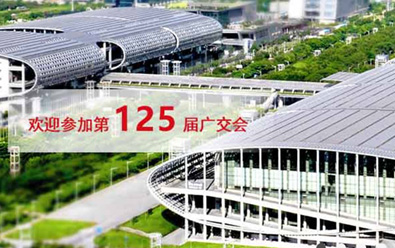 125TH CANTON FAIR: PHASE 3; BOOTH NUMBER:10.2K23